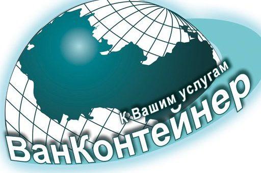 Презентация компании ТК ВанКонтейнер